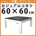 【レビューでプレゼント】テクノス カジュアルコタツ60cm EKA650A 正方形 一人用 ひとりぐらし ダイニング炬燵 こたつテーブル コンパクト 独り暮らし