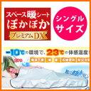 樂天商城 - スペース暖シートプレミアムDX シングル の通販