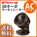 RoomClip商品情報 - 自動上下左右首振り3Dサーキュレーター ■送料無料・1年保証■【スリーアップ 3Dターボサーキュレーター(AC) EFT-1706DW ダークウッド 1342617】