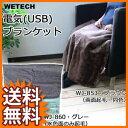【即出荷】WETECH 洗える持ち運べる 電気(USB)ブランケット ■送料無料代引料無料■