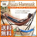 自立式3WAYハンモック XKL-001C ■送料無料■ [室内ハンモックチェア 屋外自立式ハンモック