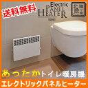 \ページ限定・カードケース付/ ベーハ 電気パネルヒーター あったかトイレ暖房機 ぽかりん P-3 ■送料無料■