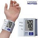 【即出荷】シチズン手首式血圧計 CH657F 【レビュー記入でおまけ付き】