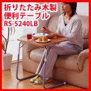 【即出荷】コンパクト木製折りたたみテーブル【折りたたみ木製便利テーブル RS-5240LB】の通販