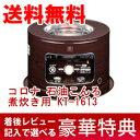 【即出荷】\ページ限定・カードケース付/ 【送料無料・代引料無料】 コロナ 石油こんろ 煮炊き用 KT-1616-M サロンヒーター