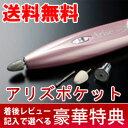 【即出荷】電動爪やすり 電動つめ磨き ネイルポリッシャー アリズポケットの通販【送料無料】