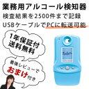 飲酒検査・飲酒チェック【業務用・送料無料】USBでPCにデータ移動できる [FALC-11 フィガロ
