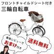【送料無料】ママチャリ こども乗せ バンビーナ フロントチャイルドシート付 三輪自転車 MG-CH243F