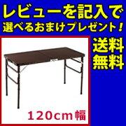 【送料無料】【木目調アルミ折りたたみテーブル 120cm】 軽量 折りたたみ 会議用テーブル 折りたたみ 座卓 会議テーブル 座卓 折り畳み 長テーブル