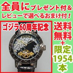 \ページ限定・カードケース付/ シリアルナンバー入り 腕時計 ◆送料無料・代引無料◆ 【ゴジラ 60周年記念 腕時計】 限定モデル メンズ ゴジラ生誕 60周年記念 腕時計