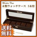 腕時計木製鍵付きBOX収納箱 コレクション ディスプレイ 木製ボックス