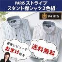 パリス シャツ 長そで[襟無し えりなし 紳士服 男性 メンズ]【PARIS ストライプスタンド襟シャツ 2色組 ACPR-2150】【送料無料】【取り寄せ約1週間程度】