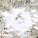 イヤリングパーツ ホワイトシルバー 20個(丸タイプ) 金具...