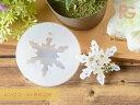 シリコンモールド 冬 雪の結晶 1個 レジン 型 ソフトモールド パーツ