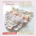 <メール便で送料無料>【数量限定】ZUKAフリルショーツ 3枚お任せ福袋
