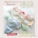 【数量限定】ZUKA Tバックショーツ3枚お任せ福袋
