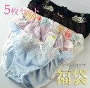 【メール便送料無料】当店お任せ5枚セットショーツ福袋