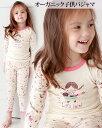 楽天子供服 ピンクキャットキッズ パジャマ 女の子 オーガニックコットン100%【キッズ ヤミー オーガニックパジャマ】着心地の良さがくせになりそうな可愛い綿100子供パジャマ
