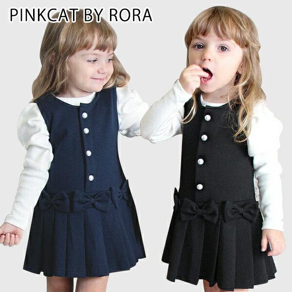 子供服Roraメラジャンパースカート(2color)キッズフォーマルワンピースジャンパースカートブラ
