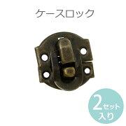 留め具(ケースロック) 銅古美 上下セット(2個入) / 錠前 パーツ DIY【ゆうパケット対応】