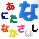 自社工房アクリル製切り抜き文字(ひらがな:あ行〜な行)3cm...