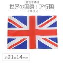 世界の国旗(約21×14cm)ア行国 :イギリス/手旗 小さめ ミニ国旗 手持ち フラッグ 応援グッズ【ゆうパケット対応】