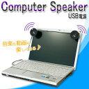 USB電源パソコンスピーカー  Flat Computer Speaker 【ノートパソコン】【PC用スピーカー】【サウンドスピーカー】