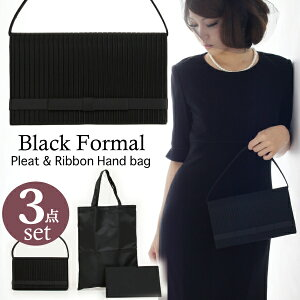 3点セット フォーマルバッグ ブラックフォーマル バッグ 黒 葬儀 お葬式 喪服 冠婚葬祭 ブラック パーティー レディース 送料無料 PS