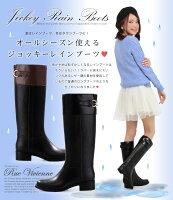 【送料無料】レインシューズレインブーツジョッキー雨降り雪雨ラバーブーツ無地長靴ロングブーツレディースRuevivienneルゥヴィヴィアン