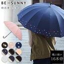 ショッピング骨傘 ビーサニー 16本骨 傘 親骨55cm長傘 晴雨兼用 レディース 女性用 傘 日傘 かわいい 可愛い 雨傘 おしゃれ 丈夫 風に強い 台風 軽量 丈夫 グラスファイバー 16本 プチプラ