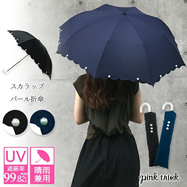 スカラップパール折傘ピンクトリック かわいい 可愛い 傘 かさ 雨傘 日傘 晴雨兼用 折たたみ傘 レディース 大人 黒 ネイビー ベージュ ピンク 親骨50cm(センチ) 軽量 軽い コンパクト 収納 雨 おしゃれ UVカット グラスファイバー 旅行 母の日