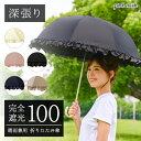 【10/21 8:59まで!!傘全種類送料無料】日傘 完全遮光2段折りたたみ傘