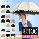 【5/10 9:59まで!!完全遮光傘送料無料♪】日傘 母の日 完全遮光 長傘