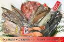 【ぴん太郎 ご家庭用セット(18-2)】6種詰合・送料込・房総・干物・便利な真空パッ