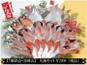 【ぴん太郎 大漁セット】房総・干物・送料込・真空・贈答・お中元・お歳暮・ボリューム満点