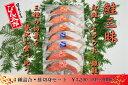 【ぴん太郎 鮭切身セット】3種7切入・房総・干物・真空パック・切身・贈答・お中元・お歳