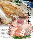 【ぴん太郎 黒潮セット】6種7枚3切入・送料込・房総・干物・...
