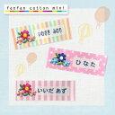 【fanfan cotton】オーダーネームタグ3枚セット(お花)お名前入れます♪ 【楽ギフ_名入れ】