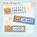 【fanfan cotton】オーダーネームタグ3枚セット(ライオン)お名前入れます♪ 【楽ギフ_名入れ】
