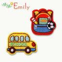 【りんりん*Emily】MINI-MOTIFスクールバス リュック アイロン接着ワッペン イラストちっくな動物のかわいいワッペン&アップリケ