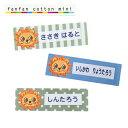 【fanfan cotton】オーダーネームタグ3枚セット(ライオン)お名前入れます 【楽ギフ_名入れ】