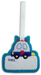 【ぶらんこワッペン】パトカー吊り下げワッペン&ネーム☆入園・入学準備に♪