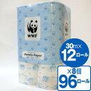 【メーカー製造中止で在庫限り!ケース販売で送料無料♪】WWFパンダトイレットペーパーブルー12ロール