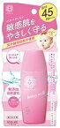 【メーカー製造中止で在庫限り!】敏感肌をやさしく守る♪サンキラーベビーミルク(顔・からだ用)SPF45 PA+++ 30ml