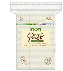 【無農薬有機栽培綿100%でふんわりやわらかな肌感触♪】オーガニックコットンパフM 200枚