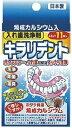 【マコト】入れ歯洗浄剤、キラリデント 約3g×11包入