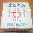 【送料無料】清流の里、四万十町産、土佐木炭(黒炭)樫1級 紙袋入6kg