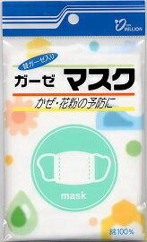【ヨコイ】ガーゼマスク 1枚 NO.100G