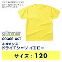 【glimmer】 グリマー 00300-ACT 4.4オンスドライTシャツ イエロー 120cm