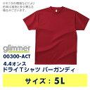 【glimmer】 グリマー 00300-ACT 4.4オンスドライTシャツ バーガンディ 5L
